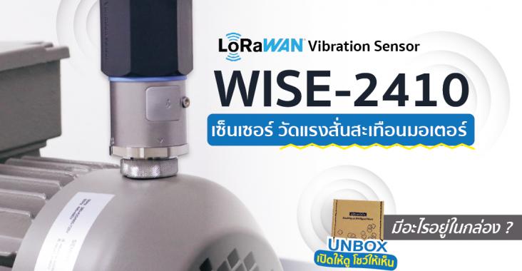 ADVANTECH vibration sensor